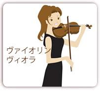 ヴァイオリン・ヴィオラ