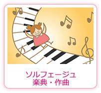 楽典・ソルフェージュ・作曲