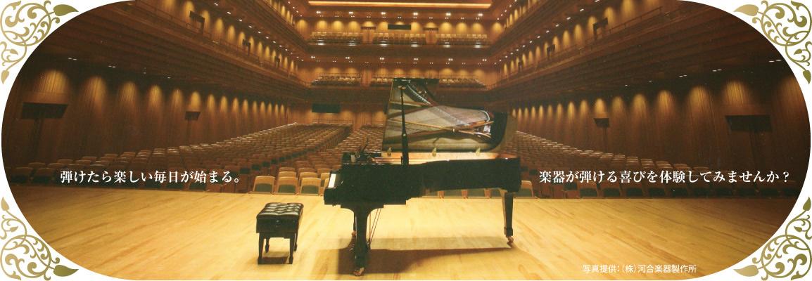JR新検見川駅 徒歩3分の音楽教室、ベルミュージックラボ