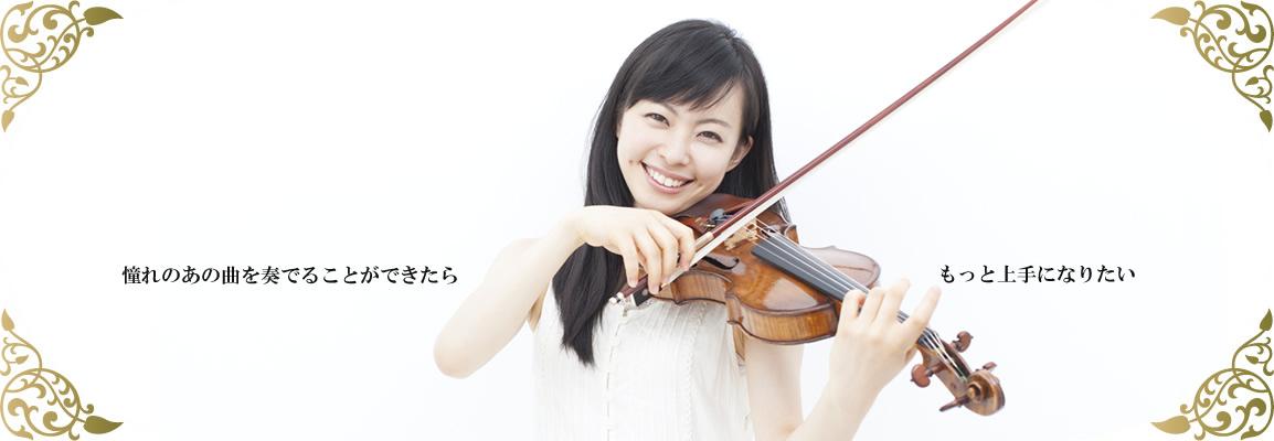 千葉市 新検見川 花見川区 音楽教室 ピアノ教室 ヴァイオリン
